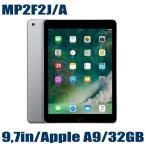 あすつく 新品 iPad Apple タブレットPC アップル 9.7インチ MP2F2J/A 32GB スペースグレイ Retinaディスプレイ Wi-Fiモデル アイパッド 2017年春モデル MP2F2JA