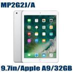 Apple MP2G2J/A アップル iPad 9.7インチ 32GB シルバー Retinaディスプレイ Wi-Fiモデル アイパッド 2017年春モデル MP2G2JA