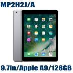 あすつく 新品 Apple アップル iPad 9.7インチ MP2H2J/A 128GB スペースグレイ Retinaディスプレイ Wi-Fiモデル アイパッド 2017年春モデル MP2H2JA