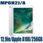 Apple MP6H2J/A タブレットPC アップル iPad Pro 12.9インチ 256GB シルバー Retinaディスプレイ Wi-Fiモデル アイパッドプロ MP6H2JA