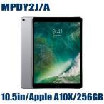 Apple MPDY2J/A タブレットPC 本体 アップル iPad Pro 10.5インチ 256GB スペースグレイ Retinaディスプレイ Wi-Fiモデル アイパッドプロ MPDY2JA