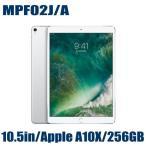 Apple MPF02J/A タブレットPC 本体 アップル iPad Pro 10.5インチ 256GB シルバー Retina Wi-Fi アイパッドプロ MPF02JA