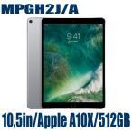 Apple MPGH2J/A タブレットPC アップル iPad Pro 10.5インチ 512GB スペースグレイ Retinaディスプレイ Wi-Fiモデル アイパッドプロ MPGH2JA
