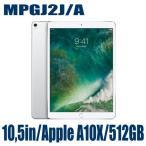 Apple MPGJ2J/A タブレットPC アップル iPad Pro 10.5インチ 512GB シルバー Retinaディスプレイ Wi-Fiモデル アイパッドプロ MPGJ2JA