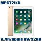 【あすつく】 Apple MPGT2J/A iPad アップル タブレットPC 9.7インチ 32GB ゴールド Retinaディスプレイ Wi-Fiモデル アイパッド 2017年春モデル MPGT2JA