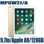 新品 Apple アップル iPad 9.7インチ MPGW2J/A 128GB ゴールド Retinaディスプレイ Wi-Fiモデル アイパッド 2017年春モデル MPGW2JA