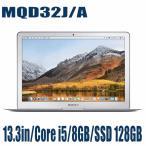 あすつく 新品 ノートパソコン Apple アップル MacBook Air MQD32J/A 13.3インチ SSD128GB 1800/13.3 Intel Core i5 マックブックエアー MQD32JA