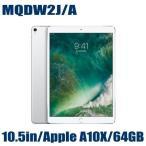 Apple MQDW2J/A タブレットPC 本体 アップル iPad Pro 10.5インチ 64GB シルバー Retinaディスプレイ Wi-Fiモデル アイパッドプロ MQDW2JA