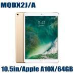 Apple MQDX2J/A タブレットPC 本体 アップル iPad Pro 10.5インチ 64GB ゴールド Retinaディスプレイ Wi-Fiモデル アイパッドプロ MQDX2JA
