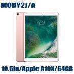 Apple MQDY2J/A タブレットPC アップル iPad Pro 10.5インチ 64GB ローズゴールド Retinaディスプレイ Wi-Fiモデル アイパッドプロ MQDY2JA