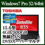 【あすつく】【新品】東芝 PB35READ4R7AD81 dynabook Satellite Windows7 PRO 32bit i5 4GB 500GB HDD 15.6型 USB3.0 無線LAN ノートパソコン