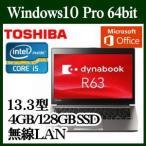 【あすつく】東芝 PR63WEAA63CQD11 R63 W 13.3/Corei5-5200U/4G/SSD128G/Win10Pro/2016H&B/無線LAN/10Key無
