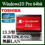【あすつく】東芝 PR63WEAA63CAD11 R63 W 13.3/Corei5-5200U/4G/SSD128G/Win10Pro/無線LAN/10Key無0211