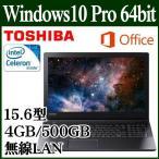 =ポイント2倍= ノートパソコン ノートPC 本体 東芝 dynabook PB45 Office搭載 10 pro 64bit 第6世代 Celeron 15.6型 4GB 500GB ビジネスモデル PB45BNAD4RAPD11