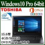 =ポイント2倍= 東芝 ノートパソコン ノートPC 本体 dynabook PB45 Office Home & Business Win 10 第6世代 Celeron 15.6型 4GB 500GB PB45BNAD4RAQD11