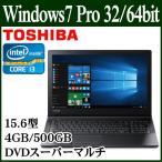 =ポイント2倍= 東芝 ノートパソコン ノートPC 本体 dynabook B55 Win 7 第6世代 i3 15.6型 4GB 500GB 無線LAN ダイナブック PB55BFAD4RDAD81