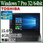 東芝 ノートパソコン ノートPC 本体 7 Pro 32bit 64bit 15.6型 Core i5 4GB 500GB 無線LAN DVD Win 10 Pro リカバリーメディア付き PB55BEAD4RDAD81