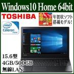 東芝/Win 10/第6世代 Celeron/15.6型/4GBメモリ/500GBストレージ/無線LAN/ノートPC 筆ぐるめ付き!dynabook ダイナブック PB45BNAD4NAADC1