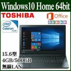 ノートパソコン ノートPC 東芝 dynabook PB45 Office搭載 Win 10 第6世代 Celeron 15.6型 4GB 500GB 筆ぐるめ ビジネスモデル PB45BNAD4NAUDC1 ポイント2倍