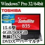 【あすつく】東芝 PB35YFAD4RDAD81 dynabook Satellite B35 Windows7 Pro 32/64Bit Core i3 4GB 500GB  DVDスーパーマルチドライブ 15.6型 無線LAN