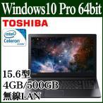 東芝 ノートパソコン ノートPC 本体 dynabook B45 Win 10 Pro 64bit Celeron 15.6型 4GB 500GB ダイナブック PB45DNAD4RAAD11