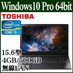 東芝 ノートパソコン ノートPC 本体 dynabook B55 Win 10 Pro 64bit Core i5 15.6型 4GB 500GB ダイナブック PB55DEAD4RAAD11
