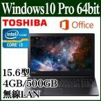 東芝 ノートパソコン ノートPC 本体 dynabook B55 Office H&B 2016 Win 10 Pro 64bit Core i3 15.6型 4GB 500GB ダイナブック PB55BGAD4RAQD11