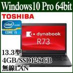 東芝 ノートパソコン ノートPC 本体 dynabook R73 Win 10 Pro 64bit Core i5 13.3型 4GB SSD128GB ダイナブック PR73BEAA モバイル