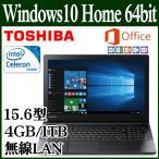 【Office付きモデル 筆ぐるめ】 東芝 ノートパソコン 新品 本体 dynabook B45 Windows10 Home Celeron 15.6型 4GB 1TB テンキー ダイナブック PB45HNB12NAQDC1画像