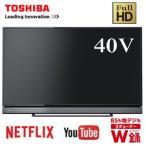東芝 40V30 REGZA 40V型 液晶テレビ フルHD LEDバックライト 地上・BS・110度CSデジタルハイビジョンLED液晶テレビ レグザ