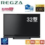 32型 液晶テレビ 東芝 フルHD!REGZA 32S20 TOSHIBA 32インチ USB外付けハードディスク録画対応 デジタルハイビジョン
