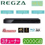 新品 ブルーレイレコーダー 東芝 DBR-T2007 2TB HDD 3チューナー 3D対応  REGZAブルーレイ