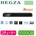 東芝/2チューナー/1000GB/時短機能!スマホで視聴!REGZAテレビと連携!ブルーレイレコーダー TOSHIBA REGZA DBR-W1007 1TB