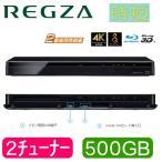 新品 ブルーレイレコーダー 東芝 DBR-W507 REGZA レグザ 500GB Wチューナー 2チューナー 時短