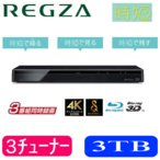 東芝 3TB HDD 3チューナー搭載3D対応ブルーレイレコーダーTOSHIBA REGZA レグザブルーレイ DBR-T3007