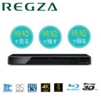 東芝 ブルーレイレコーダー本体 新品 1TB DBR-E1007 REGZA 1番組録画 時短機能 4K アップコンバート SeeQVault 3D対応 DBRE1007