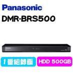 新品 PANASONIC パナソニック DMR-BRS500 500GB HDD内蔵 ブルーレイディスクレコーダー DIGA ディーガ DMRBRS500