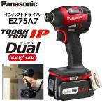 パナソニック Panasonic 充電式インパクトドライバー18V 4.2Ah 赤  EZ75A7LS2G-R