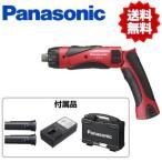 あすつく 電動ドリルドライバー Panasonic EZ7410LA2SR1 スティック レッド パナソニック  充電 ドリルドライバー 3.6V 電池2個・充電器・ケース付 赤