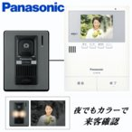 Panasonic カラーテレビド ドアホン VL-SV38KL