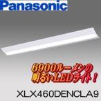 【あすつく】Panasonic XLX460DENCLA9 LEDベースライト パナソニック すごく明るい6900lm 昼白色