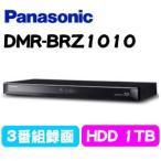 【あすつく】PANASONIC パナソニック DMR-BRZ1010 DIGA ディーガ ブルーレイディスクレコーダー HDD容量 1TB 3チューナー