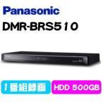 【新品】PANASONIC パナソニック DMR-BRS510 DIGA ディーガ ブルーレイディスクレコーダー HDD容量 500GB