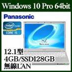 【あすつく】Panasonic Let's Note SZ5 CF-SZ5HDFVS Win10 Pro 64bit Intel Core i5 4GB SSD128GB 12.1型 ノートパソコン レッツノート パナソニック