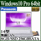 ノートパソコン ノートPC Panasonic Win 10 14型 Core i5 8GB SSD 256GB 無線LAN 軽量 高性能 Let's note LX CF-LX5PDGVS