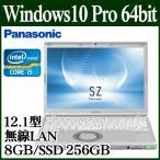 今だけポイント2倍 あすつく ノートPC パナソニック レッツノート SZ5 Corei5 8GB SSD256GB Win10 12.1型 CF-SZ5PDYVS