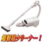 【あすつく】★Panasonic MC-SJP520G-W (MC-JP520の専門店モデル)掃除機 紙パック式 クリーナー パワーブラシ ホワイト