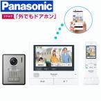 【あすつく】Panasonic VL-SWH705KL 外でもドアホン 電源コード式 ワイヤレス 広角レンズ 外出先からのスマートホンで来客対応が出来る