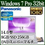 ノートパソコン ノートPC Panasonic Win 7 14型 フルHD液晶 第6世代 Core i5 8GB SSD 256GB 無線LAN DVD 約1.295kg 高速起動 CF-LX5PDG6S