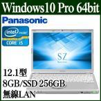【SSD搭載 14.5時間駆動】 Panasonic ノートパソコン 新品 本体 Windows10 12.1型 Core i5 8GB SSD 256GB ドライブレス Let'sNote レッツノート CF-SZ6RDYVS